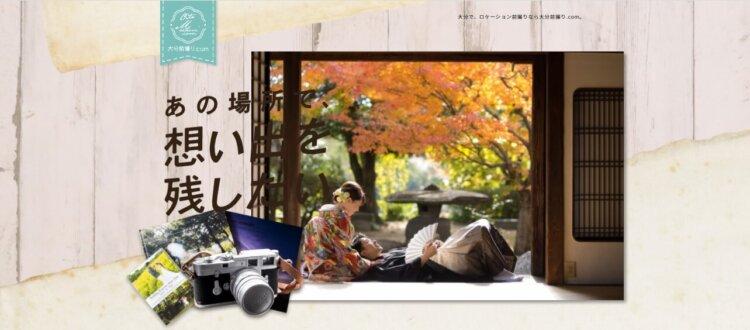 大分県でフォトウェディング・前撮りにおすすめの写真スタジオ10選5