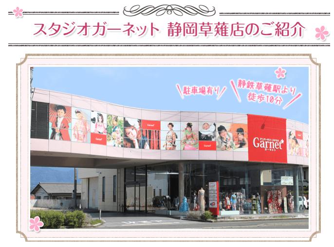 静岡県で卒業袴の写真撮影におすすめのスタジオ10選5
