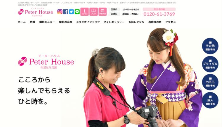 茨城県で卒業袴の写真撮影におすすめのスタジオ10選8