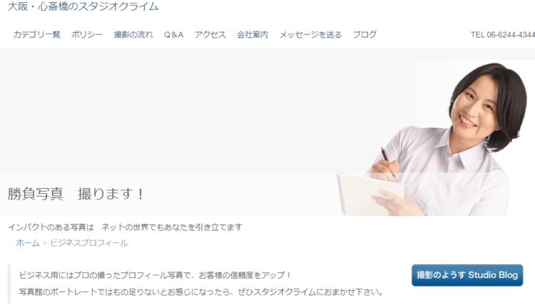大阪府で撮れるビジネスプロフィール写真におすすめの写真スタジオ10選8