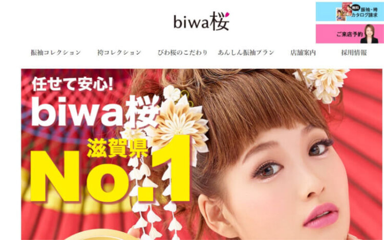 滋賀県で成人式の前撮り・後撮りにおすすめの写真館10選1