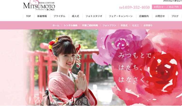 三重県で成人式の前撮り・後撮りにおすすめの写真館10選3