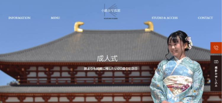 奈良県で成人式の前撮り・後撮りにおすすめの写真館10選2