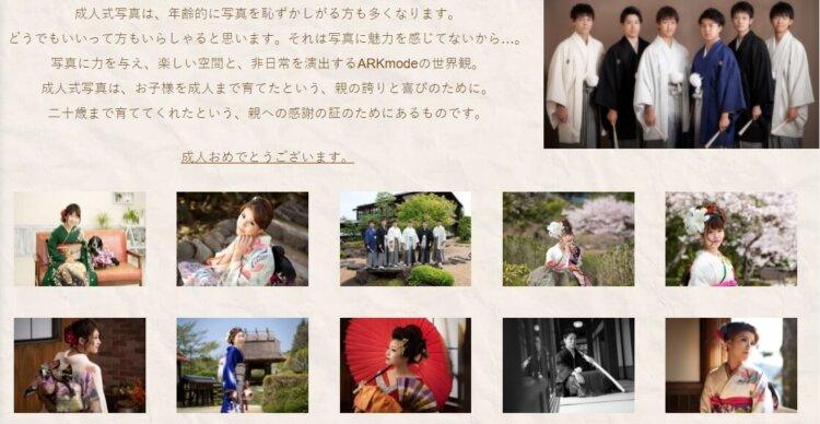 山口県で成人式の前撮り・後撮りにおすすめの写真館10選7