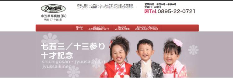 愛媛県で子供の七五三撮影におすすめ写真スタジオ10選10