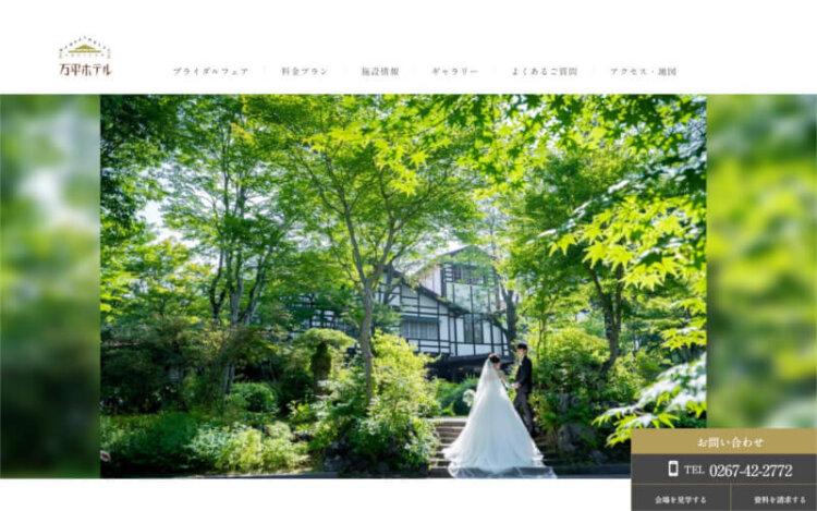 軽井沢でフォトウェディング・前撮りにおすすめの写真スタジオ10選6