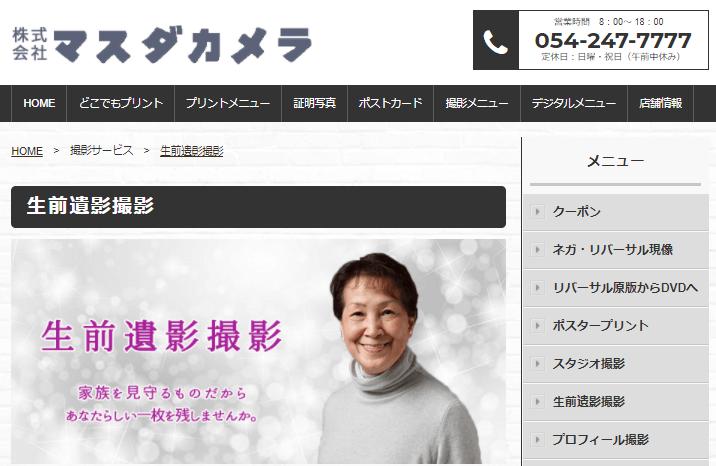 静岡県でおすすめの生前遺影写真の撮影ができる写真館10選8