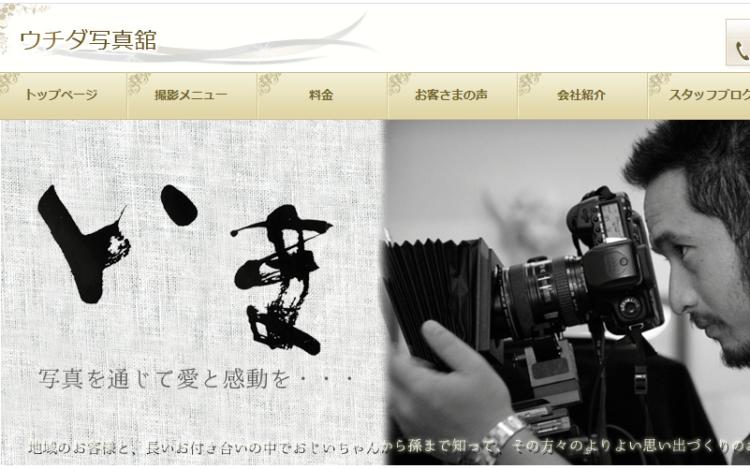 大分県でおすすめの生前遺影写真の撮影ができる写真館10選8