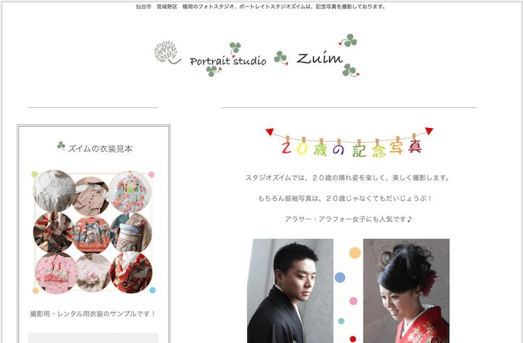 宮城県で卒業袴の写真撮影におすすめのスタジオ10選3