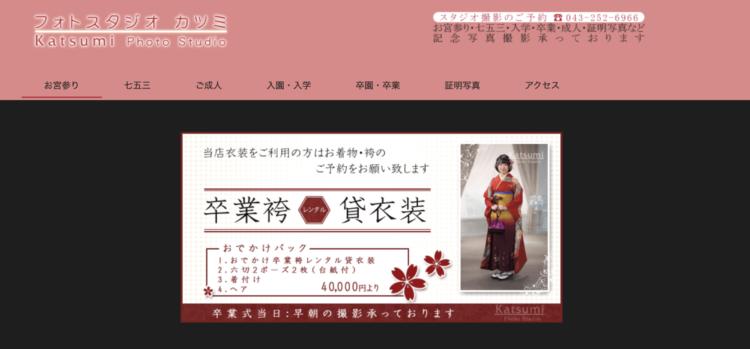 千葉県で卒業袴の写真撮影におすすめのスタジオ10選7