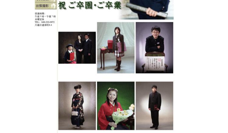 埼玉県で卒業袴の写真撮影におすすめのスタジオ10選5