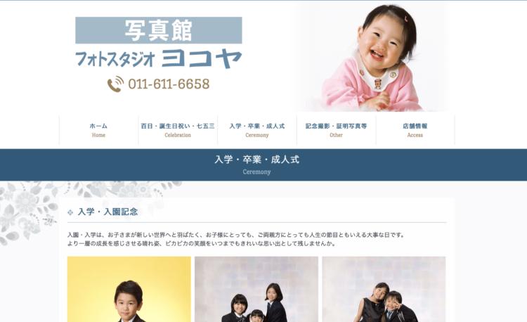 北海道で卒業袴の写真撮影におすすめのスタジオ10選3