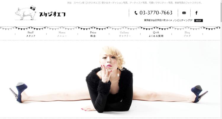宣材写真のスタジオの選び方とは?東京のおすすめ写真スタジオも紹介14