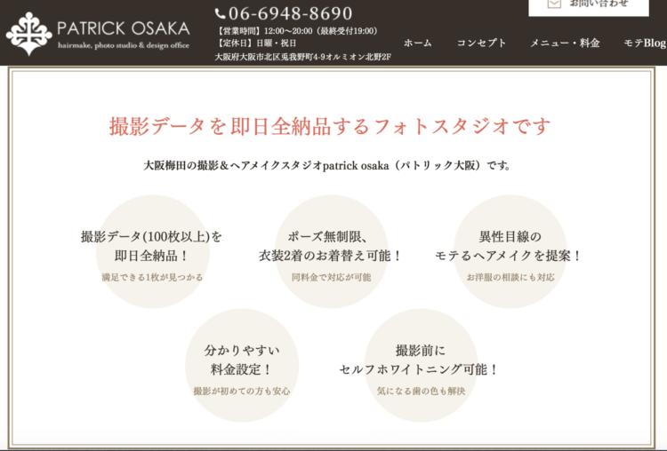 大阪府で成人式の前撮り・後撮りにおすすめの写真館15選3