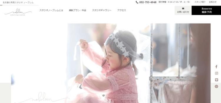 名古屋で成人式の前撮り・後撮りにおすすめの写真館10選4
