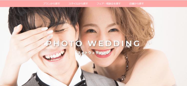 フォトウェディングのスタジオの選び方解説!東京でおすすめの写真スタジオ9選紹介22
