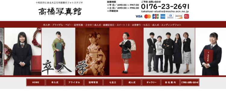 青森県で卒業袴の写真撮影におすすめのスタジオ8選8