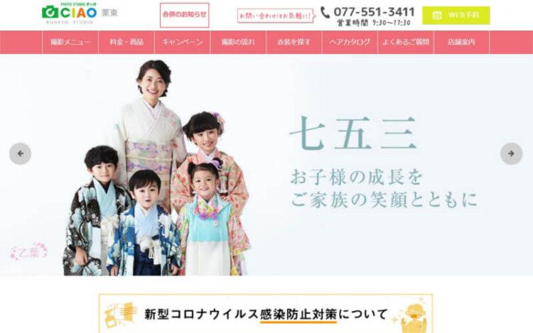 滋賀県で成人式の前撮り・後撮りにおすすめの写真館10選9