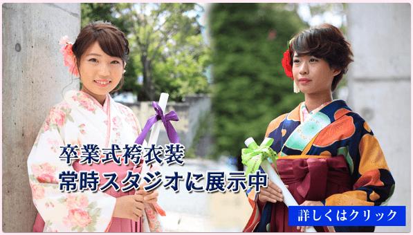 山形県で卒業袴の写真撮影におすすめのスタジオ10選10