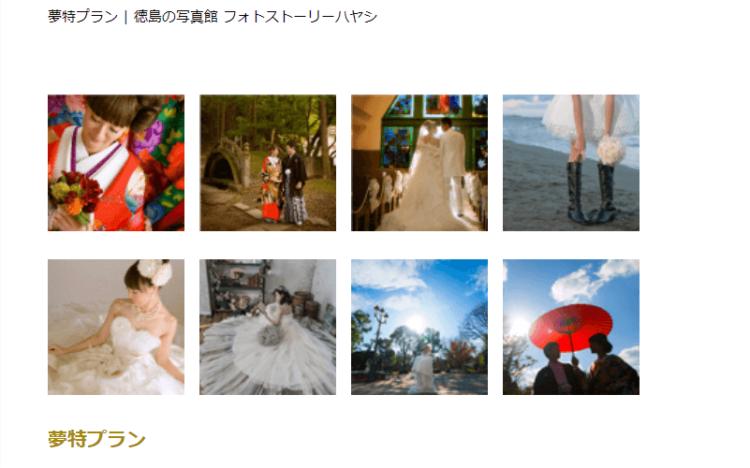 徳島県でフォトウェディング・前撮りにおすすめの写真スタジオ10選7