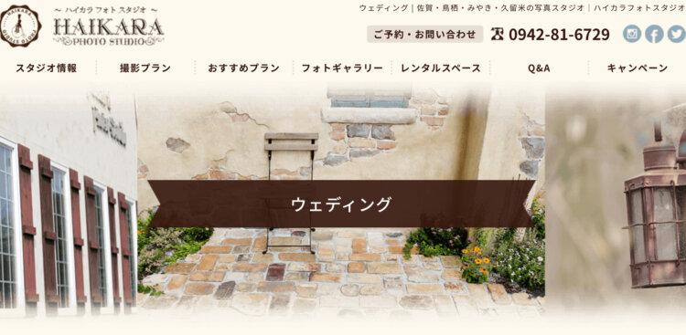 佐賀県でフォトウェディング・前撮りにおすすめの写真スタジオ5選8