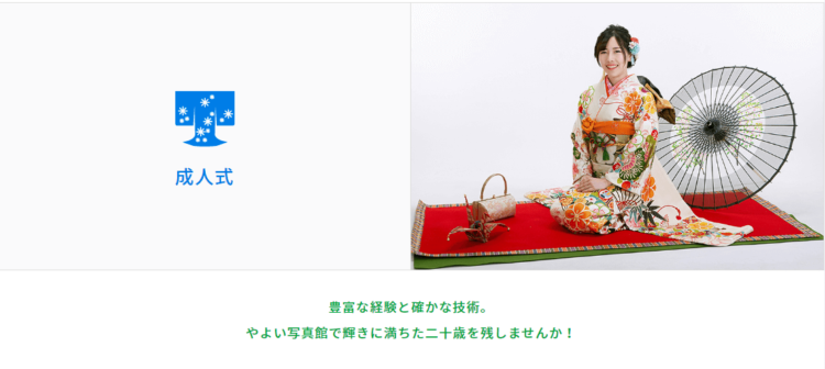 福島県で成人式の前撮り・後撮りにおすすめの写真館12選3