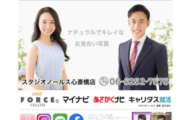 大阪府でおすすめの婚活写真が綺麗に撮れる写真スタジオ10選7