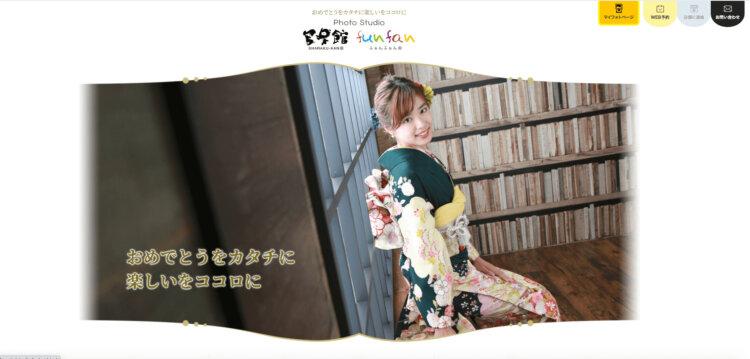 静岡県で成人式の前撮り・後撮りにおすすめの写真館10選4