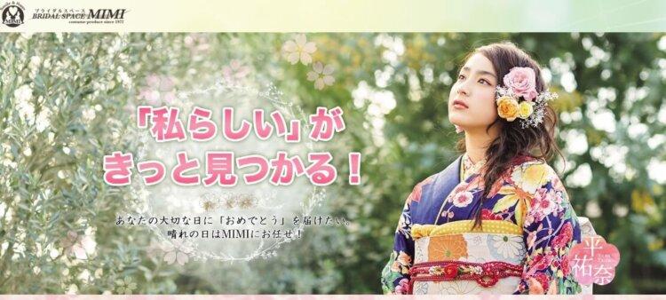山口県で成人式の前撮り・後撮りにおすすめの写真館10選6