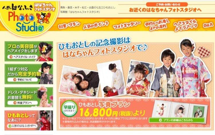 鳥取県で子供の七五三撮影におすすめ写真スタジオ10選7