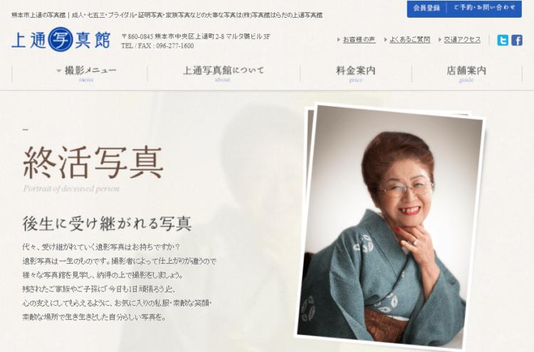 熊本県でおすすめの生前遺影写真の撮影ができる写真館10選4