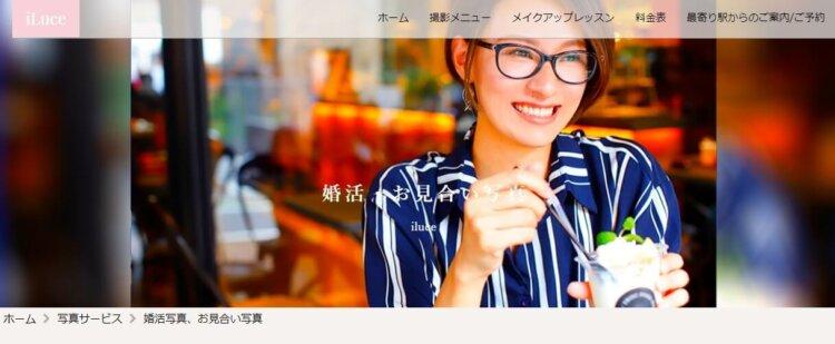 失敗しない婚活写真スタジオの選び方解説!東京都でおすすめの写真スタジオ10選15