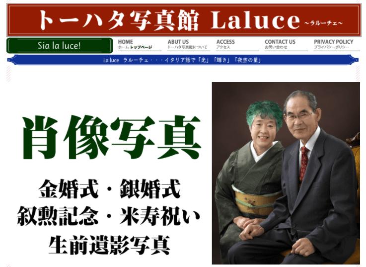 静岡県でおすすめの生前遺影写真の撮影ができる写真館10選1
