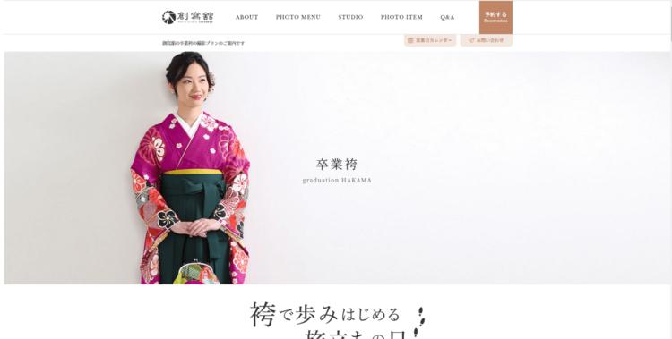 名古屋で卒業袴の写真撮影におすすめのスタジオ12選3