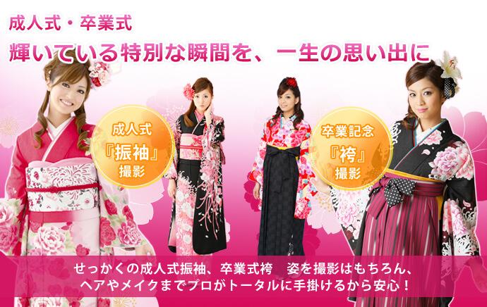 京都府で成人式の前撮り・後撮りにおすすめの写真館10選3
