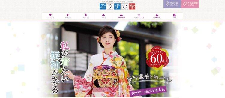 埼玉県で成人式の前撮り・後撮りにおすすめの写真館10選7