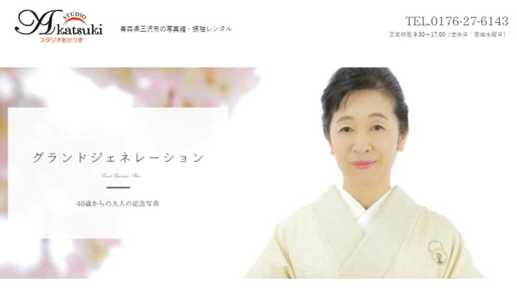 青森県でおすすめの生前遺影写真の撮影ができる写真館10選10