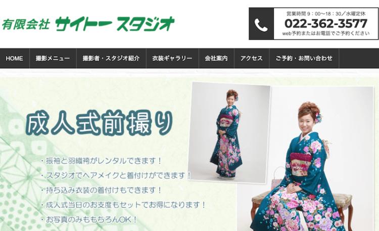 宮城県で卒業袴の写真撮影におすすめのスタジオ10選9