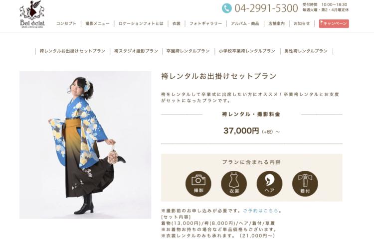 埼玉県で卒業袴の写真撮影におすすめのスタジオ10選1