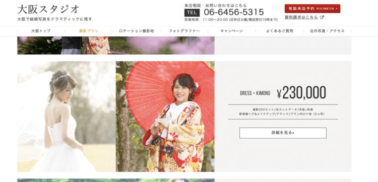 大阪府で成人式の前撮り・後撮りにおすすめの写真館15選6