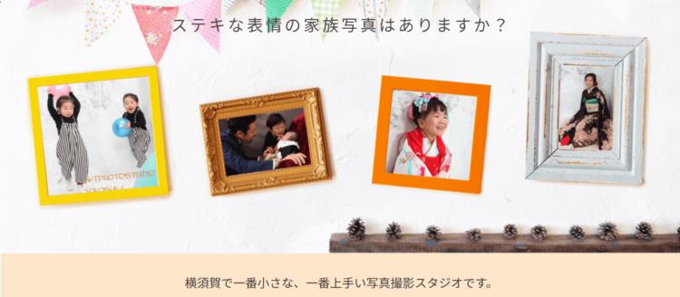 神奈川県で成人式の前撮り・後撮りにおすすめの写真館10選8