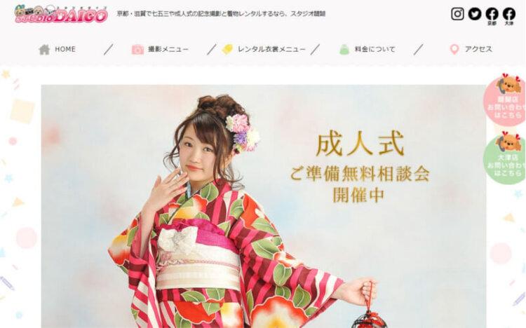 滋賀県で成人式の前撮り・後撮りにおすすめの写真館10選7