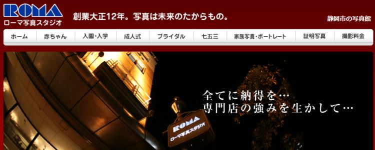 静岡県で卒業袴の写真撮影におすすめのスタジオ10選7