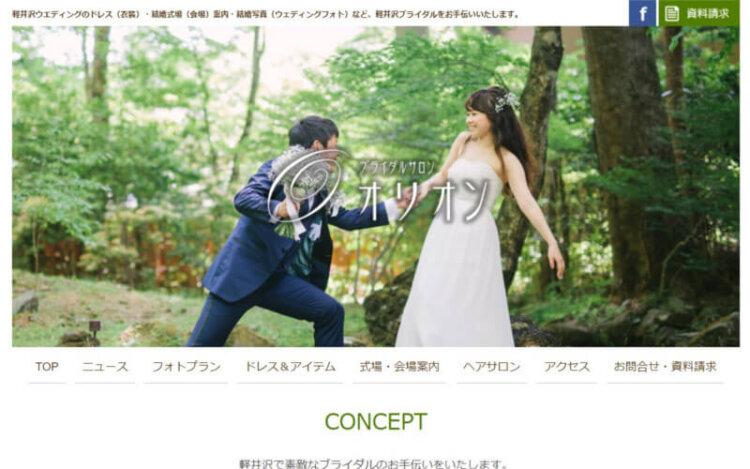 軽井沢でフォトウェディング・前撮りにおすすめの写真スタジオ10選1