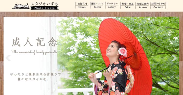 島根県で成人式の前撮り・後撮りにおすすめの写真館9選7