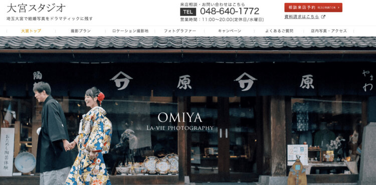 埼玉県でフォトウェディング・前撮りにおすすめの写真スタジオ10選3
