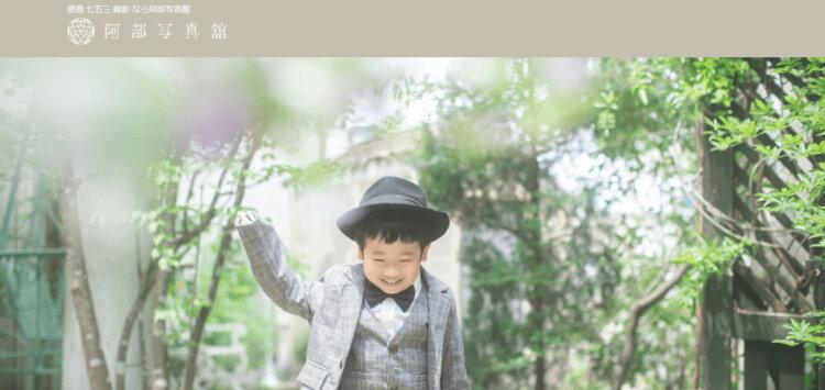 徳島県で子供の七五三撮影におすすめ写真スタジオ9選6