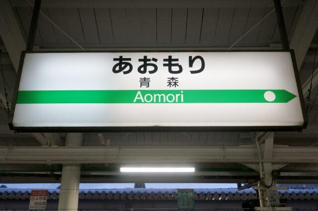 青森県にある宣材写真の撮影におすすめな写真スタジオ9選10