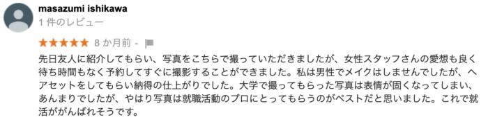 渋谷でおすすめの就活写真が撮影できる写真スタジオ7選24