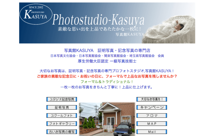埼玉県でおすすめの婚活写真が綺麗に撮れる写真スタジオ10選1